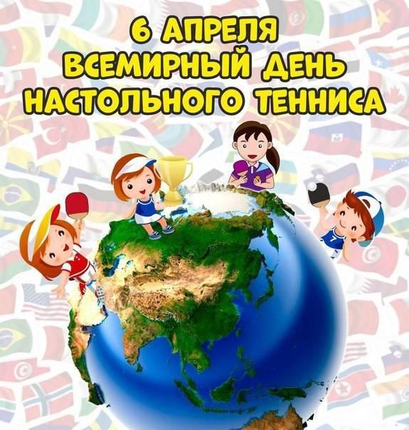С Международным днём Настольного тенниса!