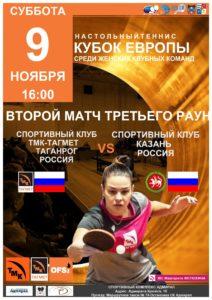 Read more about the article Кубок Европы 9 ноября в 16-00