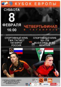 Read more about the article Кубок Европы, четвертьфинал! В Таганроге! 08.02.20